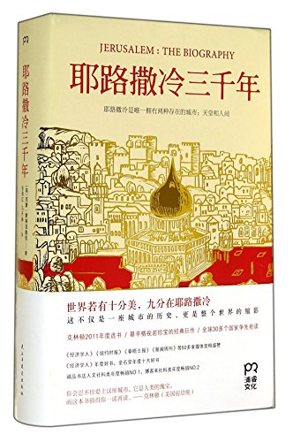 Jerusalem:the Biography (chinese Edition)