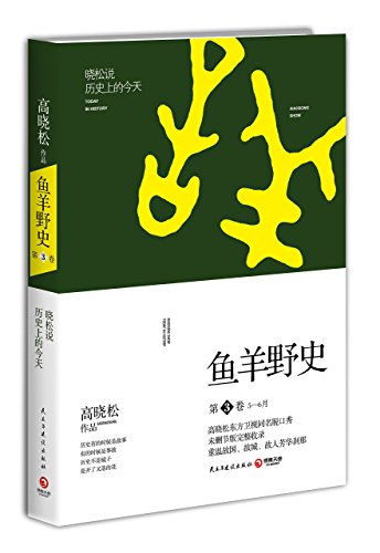 9787513905817: Psuedo-history / Today In History (Chinese Edition)