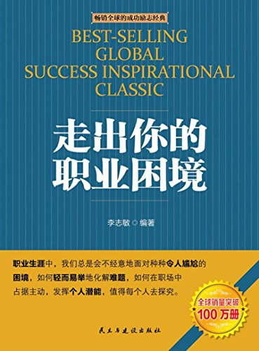 Out of your career(Chinese Edition): LI ZHI MIN