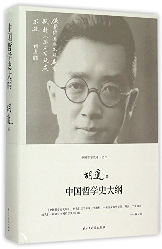 9787513906678: An Outline of the History of Chinese Philosophy (Chinese Edition)