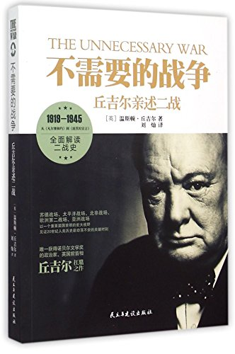 9787513906937: The Unnecessary War (Chinese Edition)