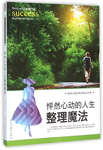 9787513909150: Impressive Life Management Magic (Chinese Edition)