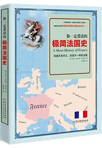 9787513910835: 你一定爱读的极简法国史