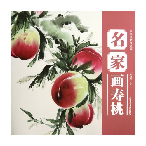 9787514003123: Longevity Peaches Paintings by Excellent Painters (Chinese Edition)