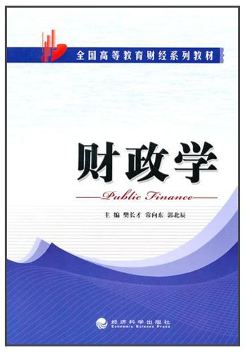 Genuine [National Higher Education Finance textbook series : Finance ] Fan long before 978 751 410 ...