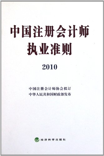 9787514102161: 2010-China Standards on Auditing and Quality Control (Chinese Edition)