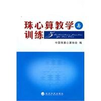 9787514102246: Teaching and training of Mental abacus calculation (Chinese Edition)