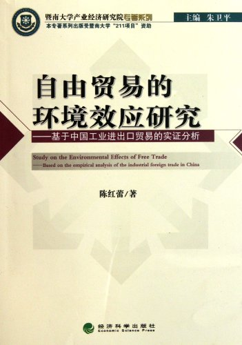 Environmental Effects of genuine free trade books: CHEN HONG LEI