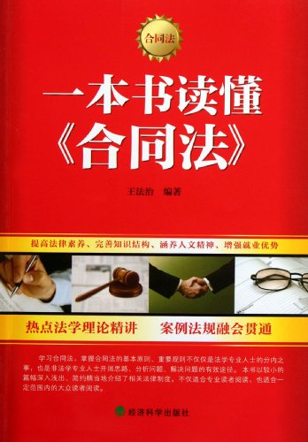A book to read Contract Law(Chinese Edition): WANG FA ZHI