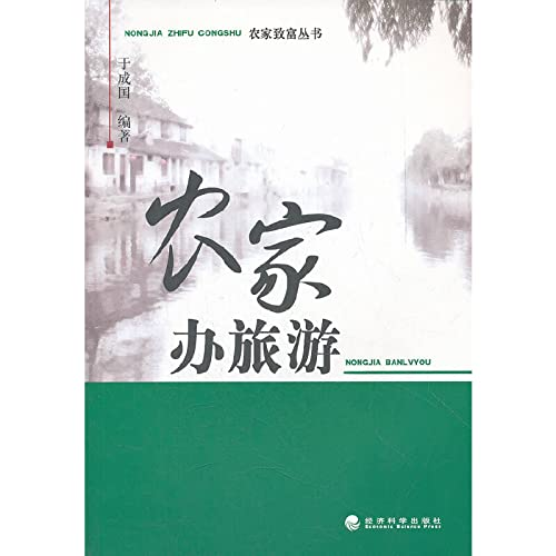 Farm Office of Tourism(Chinese Edition): YU CHENG GUO