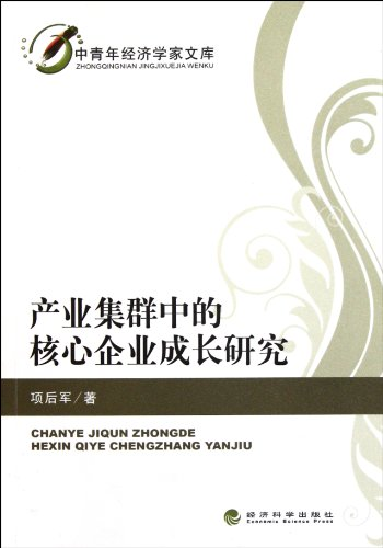 Special j genuine growth industry cluster study of core business(Chinese Edition): BU XIANG