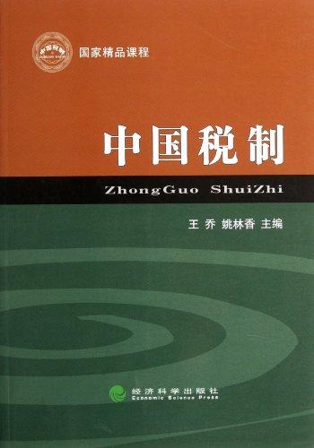 Chinese tax Wang Qiao . Yao Lin: WANG QIAO .