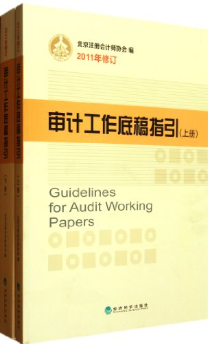 Genuine book audit working papers guidelines (Set 2 Volumes) Zhang Wenli(Chinese Edition): ZHANG ...