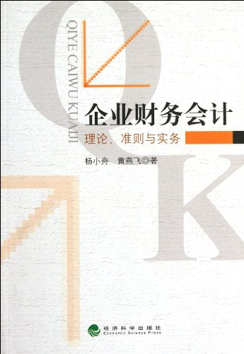 Enterprise Financial Accounting : Theory. and Practice Guidelines(Chinese Edition): YANG XIAO ZHOU ...
