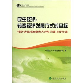 9787514117462: Livelihood and the economy: the transformation of economic development goals(Chinese Edition)