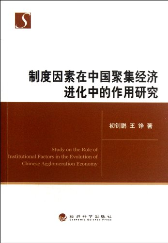 Institutional factors gathered in the Chinese economic evolution in the role of research(Chinese ...