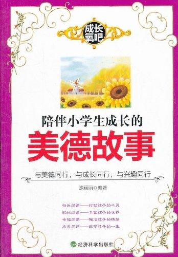The growth Yangba: accompany the primary and: CHEN LI LI