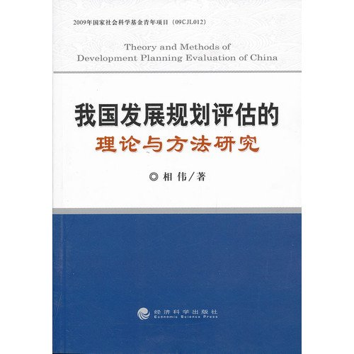 Genuine book China's development planning assessment theory and method study(Chinese Edition):...