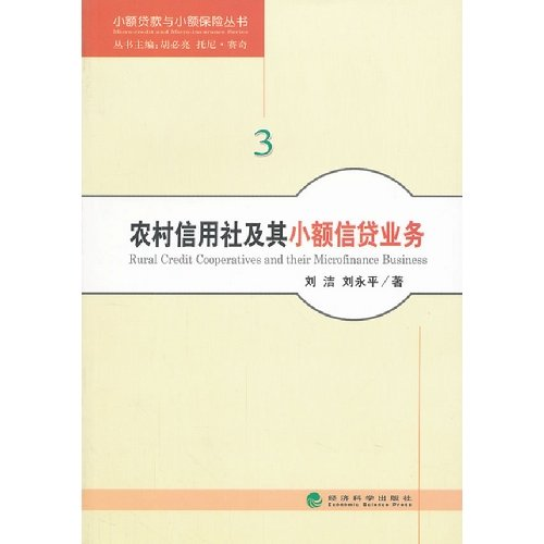 Rural credit cooperatives and microfinance business(Chinese Edition): LIU JIE .