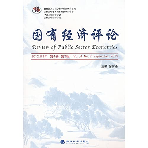 State-owned Economic Review (Volume 4) (Series 2)(Chinese Edition): XU CHUAN CHEN