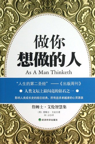 9787514126594: As a Man Thinketh (Chinese Edition)