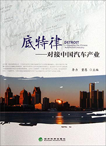 9787514146288: Detroit: Butt China Automotive Industry(Chinese Edition)