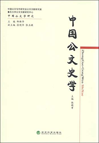 Chinese Official History(Chinese Edition): ZHANG XIAO QING
