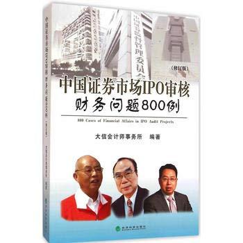 9787514154894: 中国证券市场IPO审核财务问题800例(修订版)