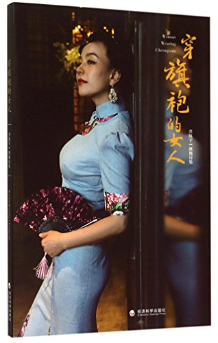 9787514157116: The Woman in Mandarin Gown (Chinese Edition)
