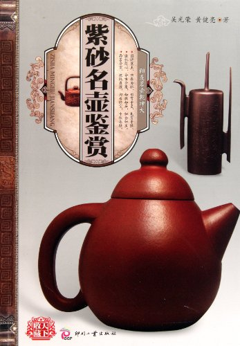 9787514201284: Appreciation of Dark-red Enameled Pottery (Chinese Edition)