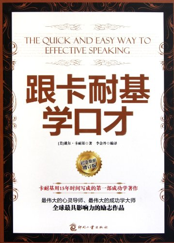9787514203004: Follow Carnegie to Learn Eloquence Supervalu Revised Edition (Chinese Edition)