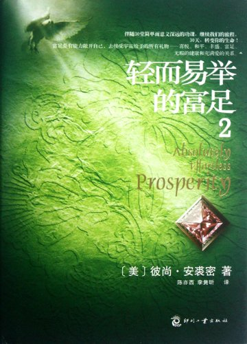 Easy wealth.(Chinese Edition): BI SHANG AN