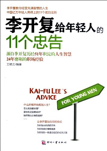 9787514204629: Kai-Fu lees Advice for Young Men (Chinese Edition)