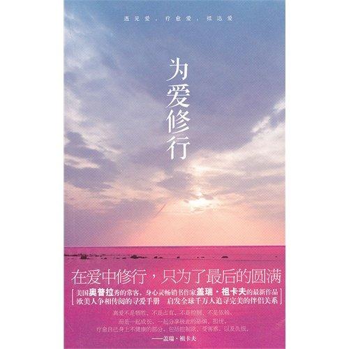 Genuine] love practice GARYZUKAV(Chinese Edition): GARY ZUKAV