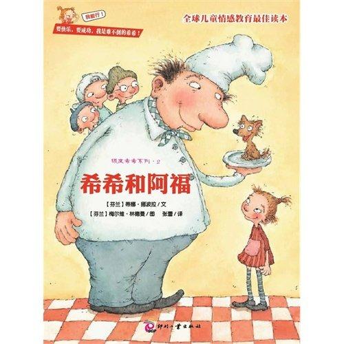 The genuine book naughty Chihi Series 2: Chihi and Fu Tina Norway Bora (TiinaNopo(Chinese Edition):...