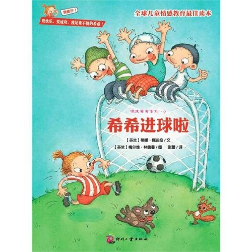 Naughty Chihi Series 9: Chihi goal!(Chinese Edition): FEN LAN ) DI NA NUO BO LA