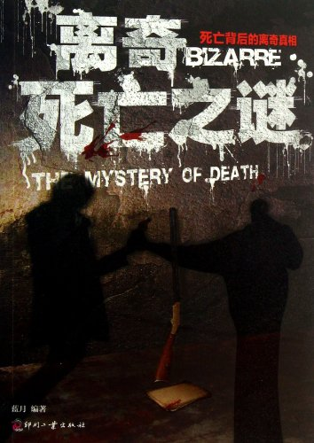 9787514206012: The Myth of Mysterious Death (Chinese Edition)