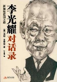 9787514300338: Lee Dialogues(Chinese Edition)