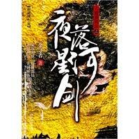 New Genuine ] night hunt down those: JIN XUN ZHE