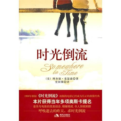 9787514301328: Somewhere In Time (Chinese Edition)
