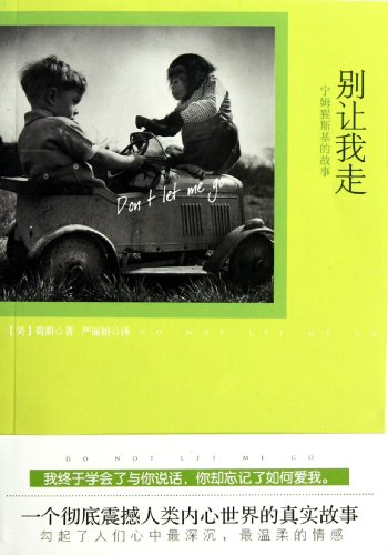 9787514301540: Never Let Me Go (Chinese Edition)
