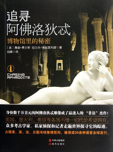9787514305647: Chasing Aphrodite - the museums secret (Chinese Edition)