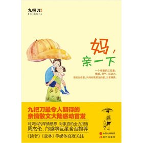 Mom. kiss(Chinese Edition)
