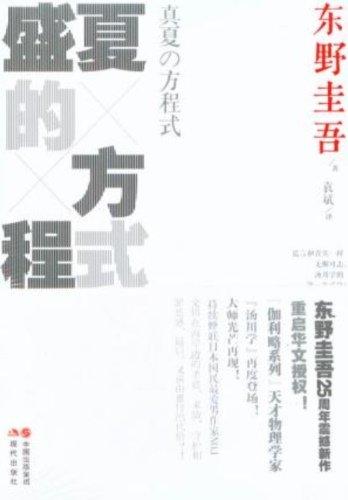 The midsummer equation - novel(Chinese Edition): RI ) DONG
