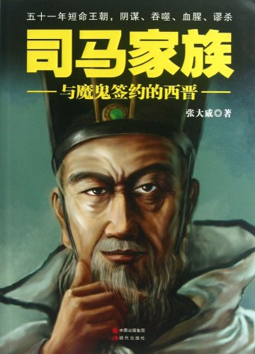 9787514312089: Family Sima (Western Jin Dynasty That Contracted with Devil) (Chinese Edition)