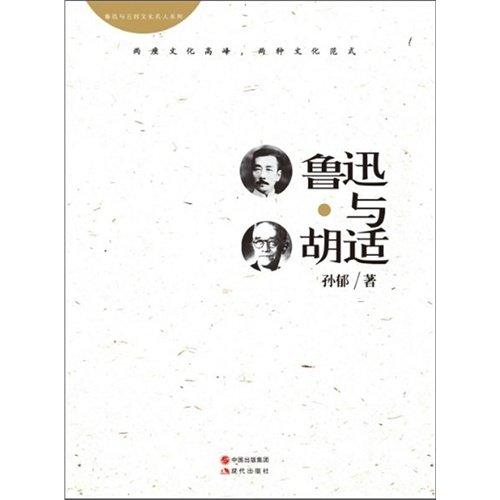 Lu Xun and the May Fourth cultural celebrities Series: Lu Xun and Hu Shi(Chinese Edition): SUN YU