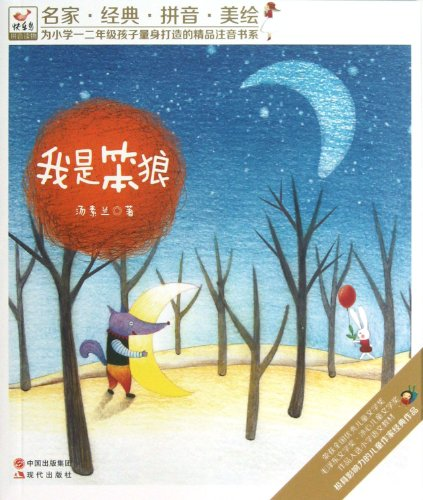 9787514315127: I Am A Stupid Wolf- With Pinyin And Pictures (Chinese Edition)