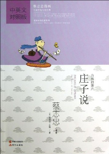 9787514316612: Zhuang Zi Speaks: The Music of Nature (Chinese-English) (Chinese Traditional Culture Comic Series) (English and Chinese Edition)