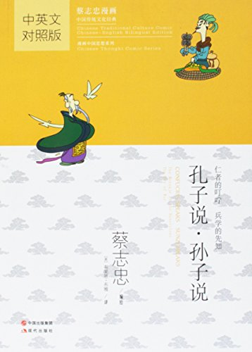 9787514316643: Confucius Speaks; Sunzi Speaks (Chinese-English) (Chinese Traditional Culture Comic Series) (English and Chinese Edition)