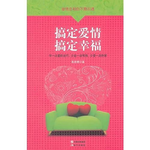 Love sum you bump (get love. get happy)(Chinese Edition): ZHU DE HUI
